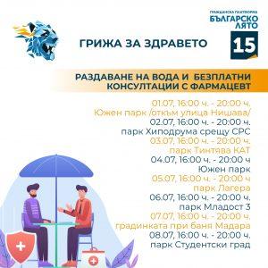 Грижа за здравето от гражданска платформа Българско Лято