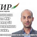 Светослав Стефанов, ПП МИР: Казваме НЕ на агресията в столичните училища