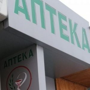 Казус: Столична аптека отказа да продава лекарства с рецептурни книжки