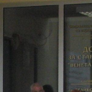 Огнище на Covid-19 в дома за стари хора във Велико Търново
