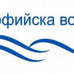Села край София и столични квартали остават без вода утре