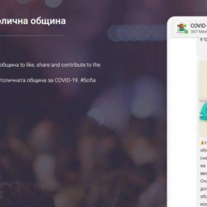Столична община създаде Viber група за коронавируса