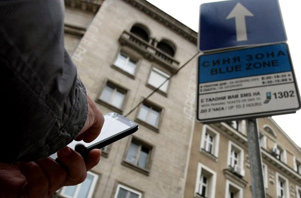 Паркирането в София вече ще се заплаща и през мобилно приложение