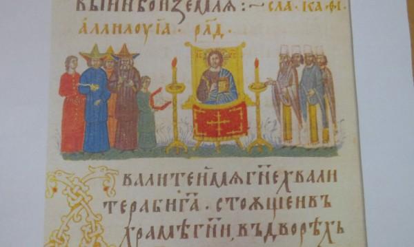 Уникална находка от Търновската книжовна школа показват в БАН